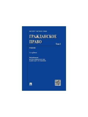 Гражданское право.Уч.Том 1.2-е изд. Проспект. Цвет: белый