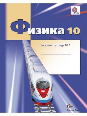 Физика. Углубленный уровень. 10 кл. Рабочая тетрадь №1. Издание. 1 Вентана-Граф. Цвет: белый