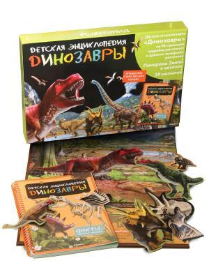 Динозавры. Детская энциклопедия (в коробке) Издательство Махаон. Цвет: белый