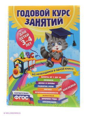 Годовой курс занятий: для детей 3-4 лет (с наклейками) Эксмо. Цвет: голубой