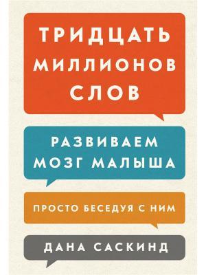Тридцать миллионов слов. Развиваем мозг малыша, просто беседуя с ним Издательство Манн, Иванов и Фербер. Цвет: белый