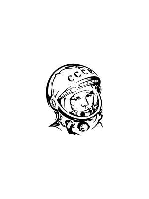 Временная переводная татуировка Юрий Гагарин МнеТату. Цвет: черный