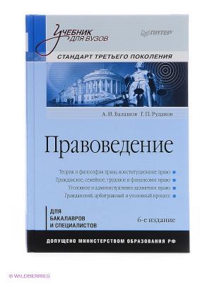 Правоведение: Учебник для вузов. 6-е изд., дополненное и переработанное. Стандарт третьего поколения ПИТЕР. Цвет: голубой