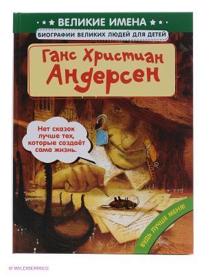Ганс Христиан Андерсен (Великие имена. Биографии великих людей для детей) Рипол-Классик. Цвет: белый