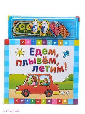 Магнитная книга Едем, плывем, летим (изучаем транспорт) Магнитные книжки. Цвет: синий
