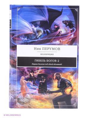 Гибель Богов-2. Первая дилогия Эксмо. Цвет: синий, черный