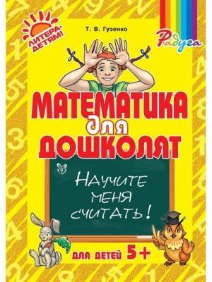 Математика для дошколят:Научите меня считать! ИД ЛИТЕРА. Цвет: желтый, кремовый