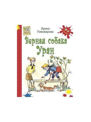 Верная собака Уран: повесть. Детвора Энас-Книга. Цвет: красный