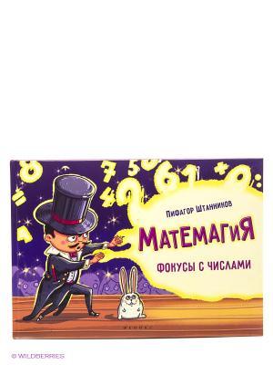 Матемагия: фокусы с числами Феникс-Премьер. Цвет: фиолетовый