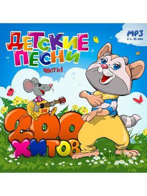 Детские песни. 200 хитов. Часть 1 (компакт-диск MP3) RMG. Цвет: прозрачный