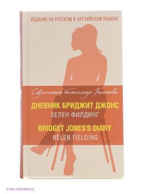 Дневник Бриджит Джонс, Bridget Joness Diary Эксмо. Цвет: оранжевый