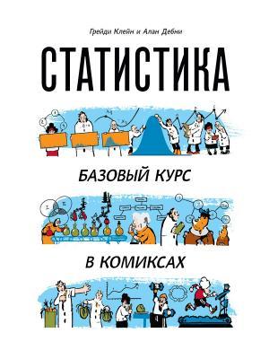 Статистика. Базовый курс в комиксах Издательство Манн, Иванов и Фербер. Цвет: белый