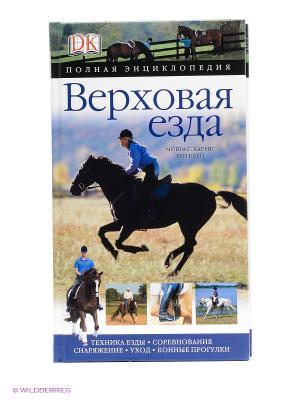 Верховая езда Издательство АСТ. Цвет: белый