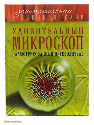 Удивительный микроскоп: иллюстрированный путеводитель Эксмо. Цвет: зеленый
