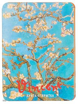 Книга-открытка. Ван Гог Эксмо. Цвет: бирюзовый, голубой