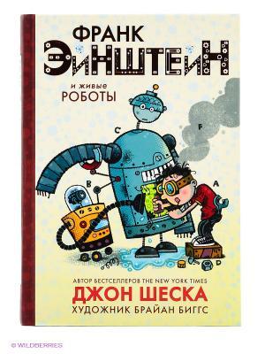 Франк Эйнштейн и живые роботы Издательство АСТ. Цвет: желтый