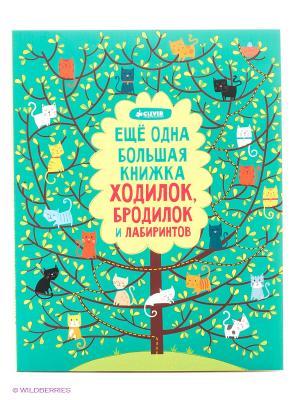 Еще одна большая книга ходилок, бродилок и лабиринтов Издательство CLEVER. Цвет: зеленый