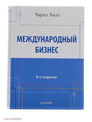 Международный бизнес. 8-е изд. ПИТЕР. Цвет: серебристый, сиреневый, темно-синий