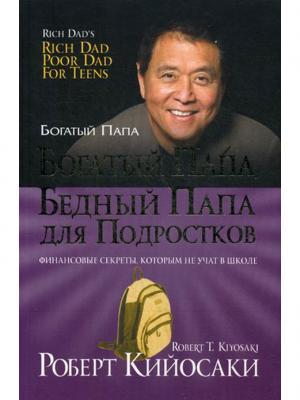 Богатый папа, бедный папа для подростков. 4-е изд Попурри. Цвет: белый