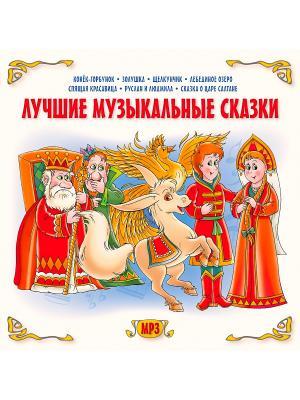 Лучшие музыкальные сказки (компакт-диск MP3) RMG. Цвет: прозрачный