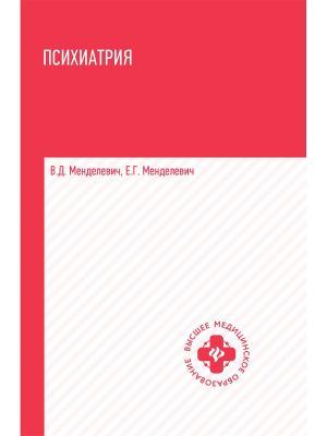 Психиатрия: учебник Феникс. Цвет: белый