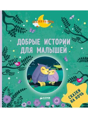 Добрые истории для малышей Издательство CLEVER. Цвет: белый