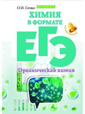 Химия в формате ЕГЭ. Органическая Феникс. Цвет: белый