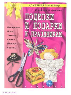 Поделки и подарки к праздникам Издательство Лада. Цвет: розовый