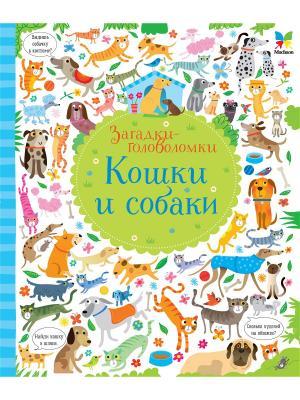 Кошки и собаки Издательство Махаон. Цвет: белый