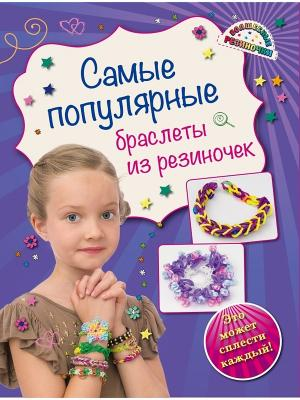 Самые популярные браслеты из резиночек (Это может сплести каждый!) Эксмо. Цвет: белый