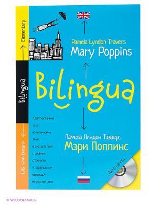 Билингва. Мэри Поппинс. Mary Poppins +MP3 АЙРИС-пресс. Цвет: голубой