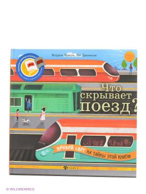 Что скрывает поезд? Феникс-Премьер. Цвет: коралловый, серо-зеленый, серебристый