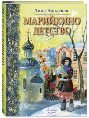 Марийкино детство Энас-Книга. Цвет: светло-голубой