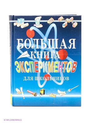 Книга Большая экспериментов для школьников Мир в кармашке. Цвет: красный, лазурный, синий