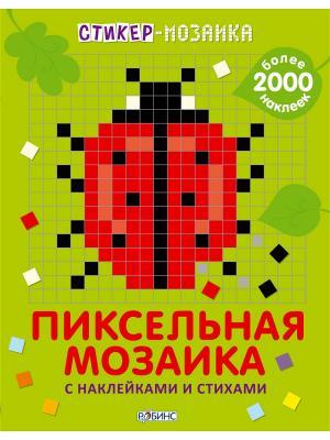 Стикер-мозаика. Пиксельная мозаика с наклейками и стихами Издательство Робинс. Цвет: зеленый