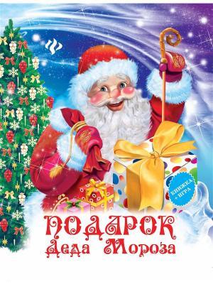 Подарок Деда Мороза Феникс-Премьер. Цвет: белый