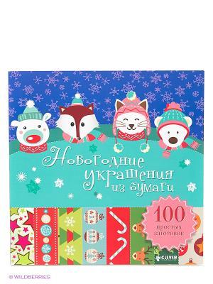 Новогодние украшения из бумаги. 100 простых заготовок Издательство CLEVER. Цвет: белый
