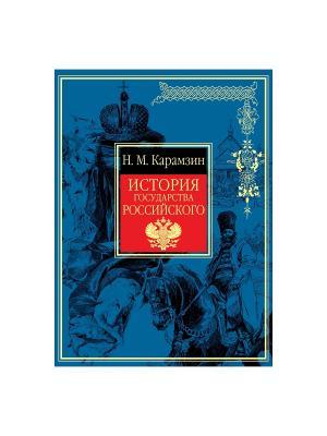 История государства Российского Эксмо. Цвет: синий