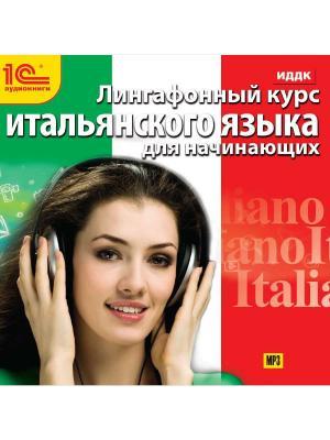 1С:Аудиокниги. Лингафонный курс итальянского языка для начинающих 1С-Паблишинг. Цвет: белый
