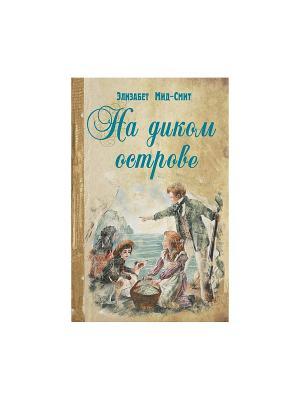 На диком острове. Энас-Книга. Цвет: коричневый