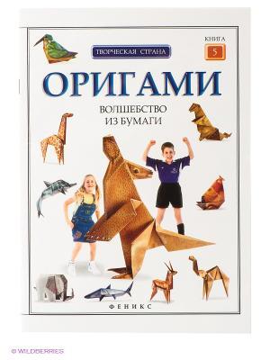 Оригами: волшебство из бумаги часть 5 Феникс-Премьер. Цвет: белый