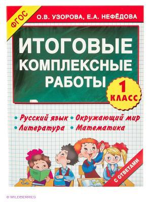 Итоговые комплексные работы 1 класс Издательство АСТ. Цвет: белый