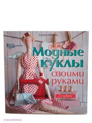 Модные куклы своими руками Феникс. Цвет: серо-голубой
