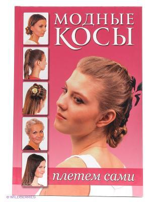 Модные косы: плетем сами КОНТЭНТ. Цвет: красный