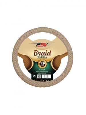 Оплётка на руль PSV BRAID Fiber (Бежевый) М. Цвет: бежевый