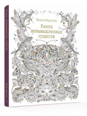 Книга невымышленных существ Издательство КоЛибри. Цвет: белый
