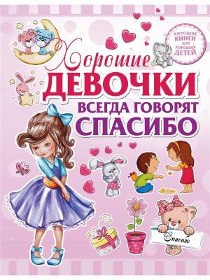 Хорошие девочки всегда говорят спасибо Издательство АСТ. Цвет: белый