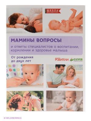 Мамины вопросы. И ответы специалистов о воспитании, кормлении здоровье малыша Издательство CLEVER. Цвет: сиреневый
