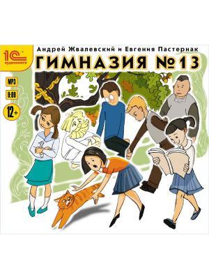 1С:Аудиокниги. А. Жвалевский и Е. Пастернак. Гимназия №13 (Digipack) 1С-Паблишинг. Цвет: белый