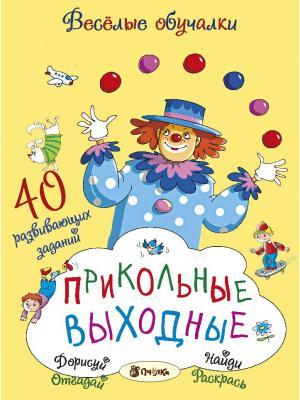 Прикольные выходные АСТ-Пресс. Цвет: желтый